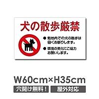 「犬の散歩厳禁」 W600mm×H350mm 看板 ペットの散歩マナー フン禁止 散歩 犬の散歩禁止 フン尿禁止 ペット禁止 DOG-121 (四隅穴あけ加工(無料):加工なしで購入, 裏面テープ加工(追加料金):+300円強力テープ加工)