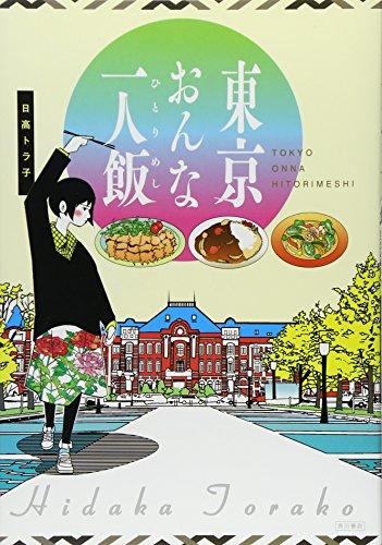 東京おんな一人飯