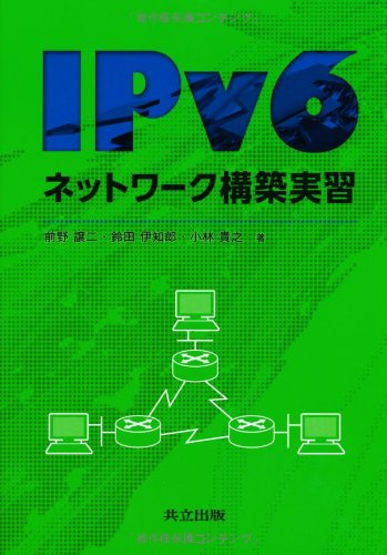 IPv6ネットワーク構築実習