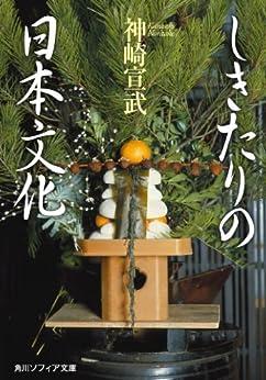 [神崎 宣武]のしきたりの日本文化 (角川ソフィア文庫)