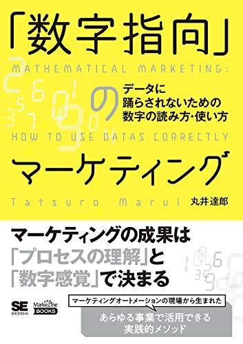 「数字指向」のマーケティング データに踊らされないための数字の読み方・使い方(MarkeZine BOOKS)の詳細を見る