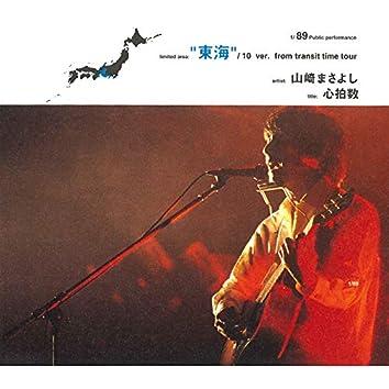 Shinpakusuu (Toukai Area / Live)