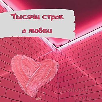 Тысячи строк о любви