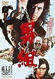 男組[DVD]