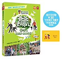 Where is the father in the second quarter: Jungle Adventure(Chinese Edition)