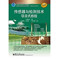 Sensors and detection technology project-based tutorials(Chinese Edition)