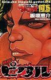 範馬刃牙 10.5 外伝 ピクル (少年チャンピオン・コミックス)