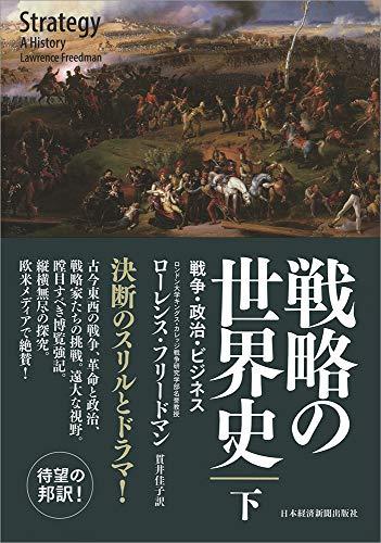 戦略の世界史(下) 戦争・政治・ビジネス