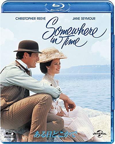 ある日どこかで [Blu-ray]