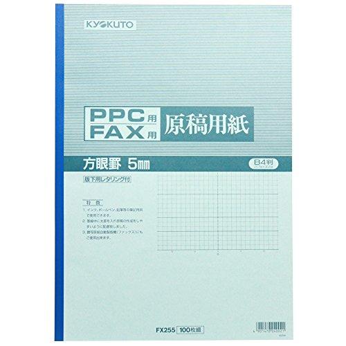 キョクトウ PPCファックス原稿用紙 5mm方眼 B4 FX255
