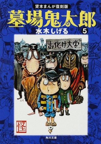 墓場鬼太郎(5) 貸本まんが復刻版 (角川文庫)の詳細を見る