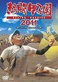 熱闘甲子園 2011[DVD]