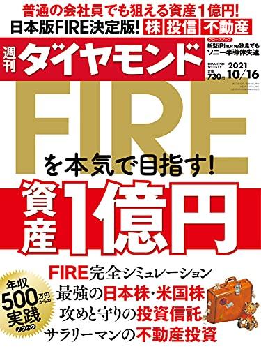週刊ダイヤモンド21年10/16号 [雑誌]