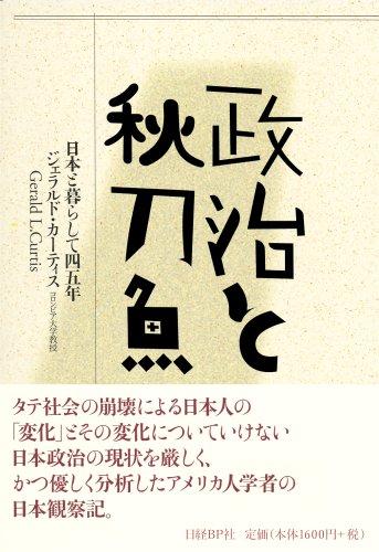 政治と秋刀魚 日本と暮らして四五年 - ジェラルド・カーティス
