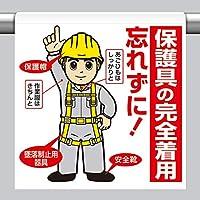 ワンタッチ取付標識 保護具の完全着用… 単管パイプ 品番:340-94B