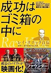 笑えないカサノバ社長のスマイルゼロ円プラン 日本マクドナルドリバイバルプラン 7