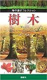 樹木 (知の遊びコレクション)