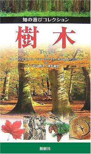樹木 (知の遊びコレクション)の詳細を見る