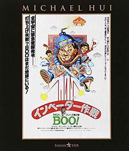 Mr.BOO! インベーダー作戦 [Blu-ray]