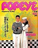 POPEYE (ポパイ) 1984年3月10日号 いま、トーキョーは世界のスーパースターだ。