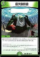 デュエルマスターズ 巨大設計図(コモン) 謎のブラックボックスパック(DMEX08) BBP | デュエマ 自然文明 呪文