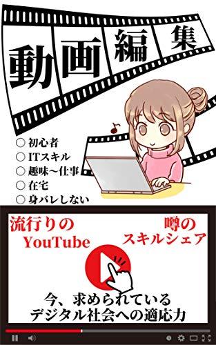 【今、求められているデジタル社会への適応力】動画編集「流行りのYouTube」「噂のスキルシェア」