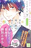 きみと青い春のはじまり プチデザ(7) (デザートコミックス)