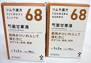 【第2類医薬品】ツムラ漢方芍薬甘草湯エキス顆粒 20包 ×2