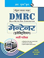 DMRC: Maintainer (Electrician) Recruitment Exam Guide