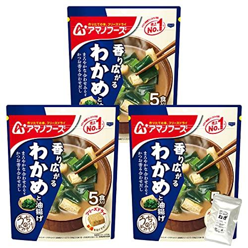 アマノフーズ フリーズドライ 味噌汁 わかめと油揚げ 30食 うちの おみそ汁 小袋ねぎ1袋 セット