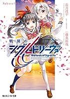 戦翼のシグルドリーヴァ Sakura(下) (角川スニーカー文庫)