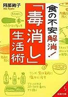 食の不安解消!「毒消し」生活術 (成美文庫)