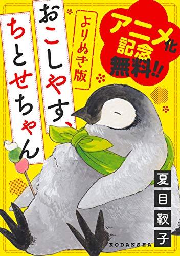 アニメ化記念無料版! よりぬき「おこしやす、ちとせちゃん」 (BE・LOVEコミックス)の詳細を見る