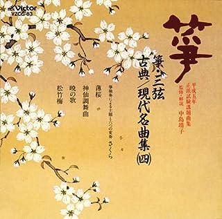 CD 正派邦楽会 筝・三弦古典/現代名曲集 (四) 平成五年試験課題集