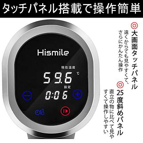 Hismile 低温調理器 真空調理器 スロークッカー IPX7防水 レシピプレゼント 日本正規品 国内品質サポート プレミアム真空調理器Sous vide