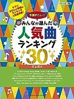 ピアノソロ 今弾きたい!! みんなが選んだ人気曲ランキング30 ~打上花火~