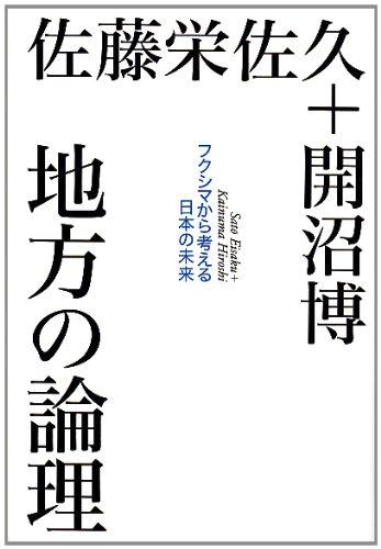 地方の論理 フクシマから考える日本の未来の詳細を見る
