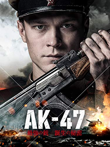 AK‐47 最強の銃 誕生の秘密(字幕版)