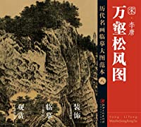 Ancient paintings large map copy template eight myriad pines FIG.(Chinese Edition)