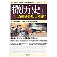 Micro-history: Han Dynasty is so interesting(Chinese Edition)