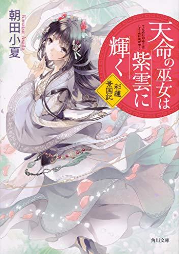 天命の巫女は紫雲に輝く 彩蓮景国記 (角川文庫)