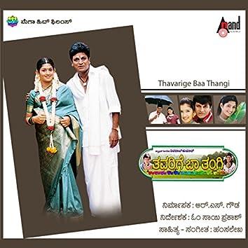 Thavarige Baa Thangi (Original Motion Picture Soundtrack)