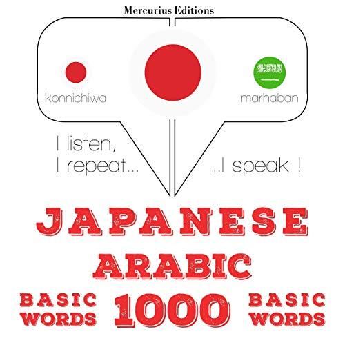 『Japanese - Arabic. 1000 basic words』のカバーアート