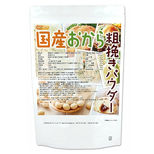 (NEW) 国産おから 粗挽き パウダー(粗粉末)1kg [02] 国産大豆100% 遺伝子組み換え大豆不使用 NICHIGA(ニチガ)
