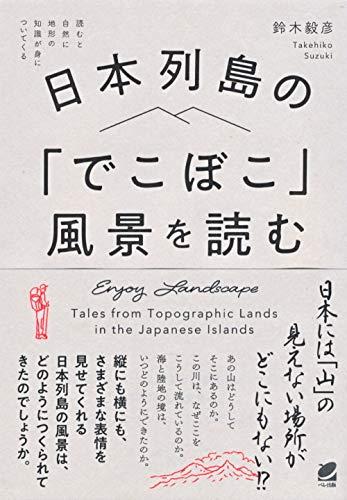 日本列島の「でこぼこ」風景を読む