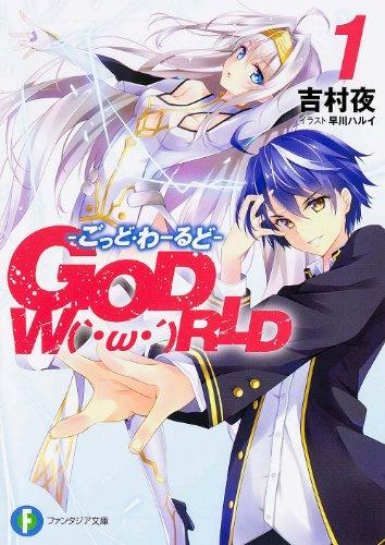GOD W(`・ω・´)RLD 1    -ごっど・わーるど- (富士見ファンタジア文庫)