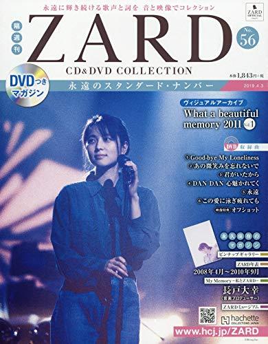 隔週刊ZARD CD&DVDコレクション(56) 2019年 4/3 号 [雑誌]