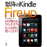怒涛のKindle Fire HD