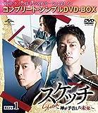 スケッチ〜神が予告した未来〜 BOX1<コンプリート・シンプルDVD-BOX5,000円シリーズ>【期間限定生産】[GNBF-5431][DVD]