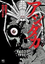 アシダカ~闇マネー狩り~ 1